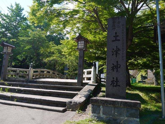Inawashiro-machi, Japan: 入口正面