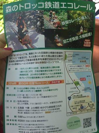 Kamishihoro-cho, Ιαπωνία: photo0.jpg