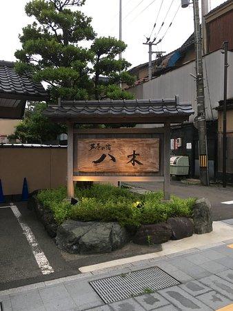 Awara, Japón: 入口の看板