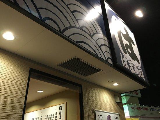 Nishigo-mura, Japonya: 店舗外観