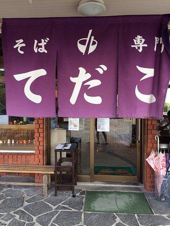 Urasoe, Japan: photo1.jpg