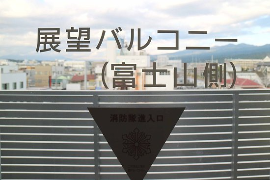 Susono, Japón: 富士山展望バルコニー