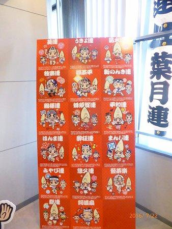 โทะกุชิมะ, ญี่ปุ่น: 阿波おどり会館