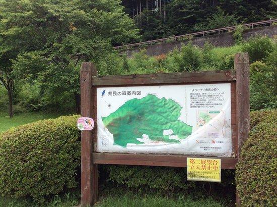 Tochigi Prefecture Kemmin no Mori: photo1.jpg