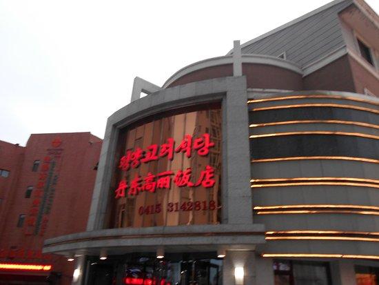 Bilde fra Dandong