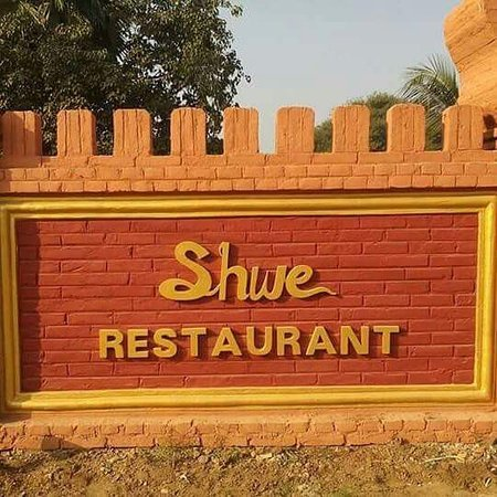 Nyaung U, Birmânia: Shwe Restaurant