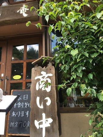 Nagawa-machi, Japonia: photo4.jpg