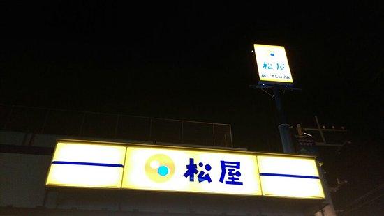 Isesaki, Japonia: 松屋 伊勢崎上泉町店