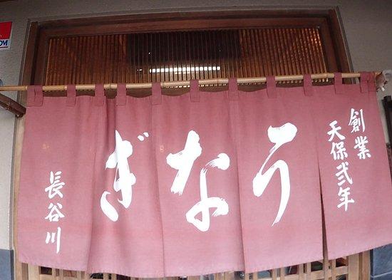 香取市, 千葉県, 創業天保弐年