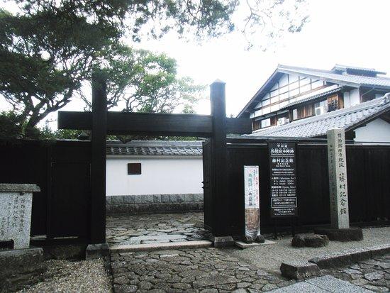 Toson Memorial Museum: 藤村記念館 入口外観