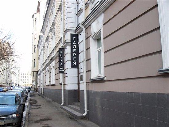Vzglyad Rebyonka Gallery