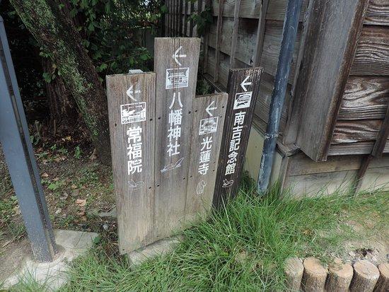 Handa, Japão: 生家近くには、名所の表示案内があります。