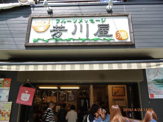 芳川屋, お店の外観