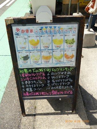 Yoshikawaya: 初夏の犬山城下町スイーツランキング