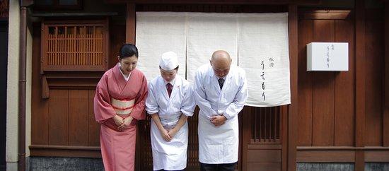 おこしやす。 - 京都市、祇園 う...