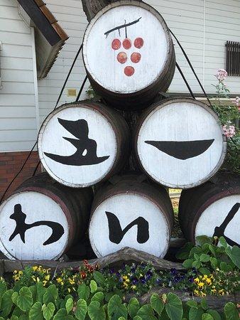 Goichi Wine: photo0.jpg