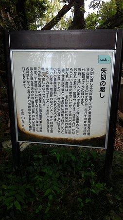 Matsudo, ญี่ปุ่น: 矢切側の乗り場に設置された説明看板