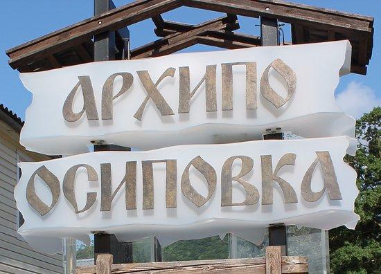 Архипо-осиповка картинки с надписью