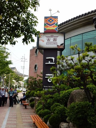Jeonju, Sør-Korea: Entrance to restaurant