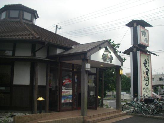 松戶市照片