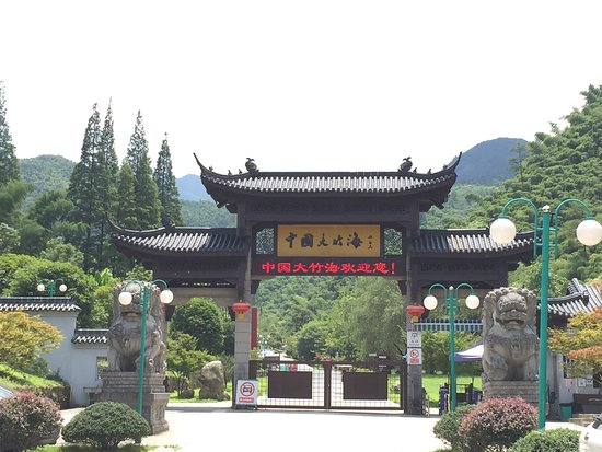 Anji County, Çin: photo0.jpg