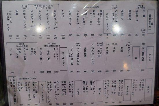 Itabashi, Japan: メニュー