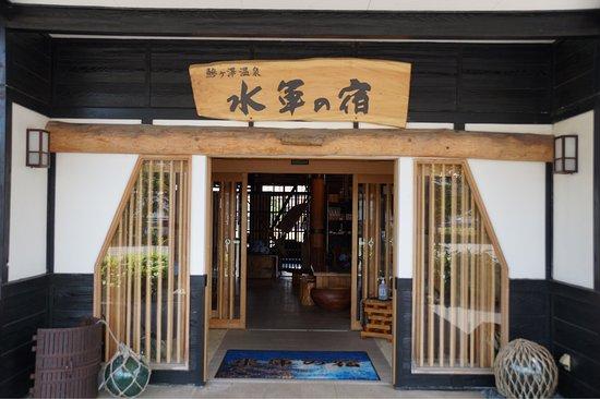 Ajigasawa-machi, ญี่ปุ่น: 鯵ヶ沢駅から車で5分です。