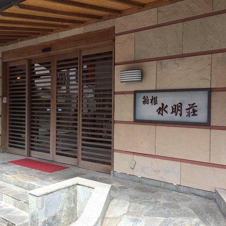 Hakone Suimeiso: photo4.jpg