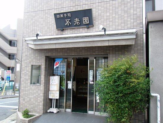 Okashitsukasa Frouen
