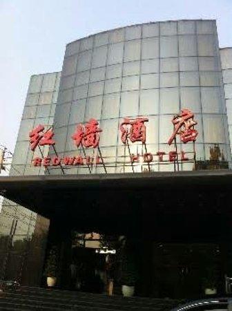 Redwall Hotel Beijing: images-15_large.jpg