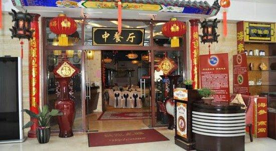 Redwall Hotel Beijing: downloadfile-5_large.jpg