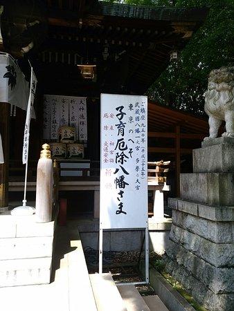 Suginami, Japon : DSC_1264_large.jpg
