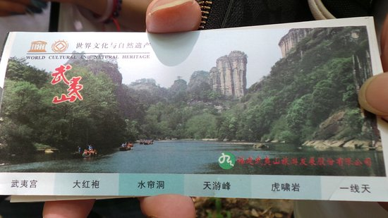 Wuyi Shan, Cina: Ticket to main sites which Xiao Wu bought for us