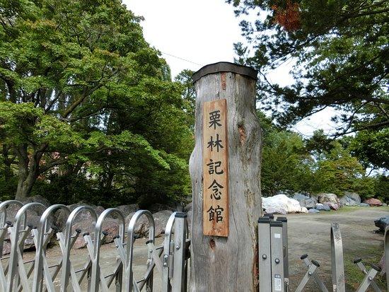 Hakko Gakuen Kuribayashi Memorial Hall