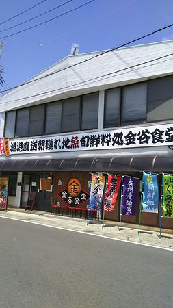 Futtsu, Japón: お店の外観
