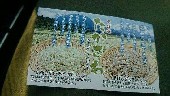 Shinano-machi, اليابان: そば処たかさわ