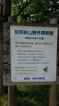 Sobetsu-cho, Japón: 野外博物館の案内板