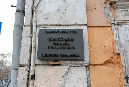 "Skver Hotel: Табличка здания отеля ""Памятник архитектуры"""