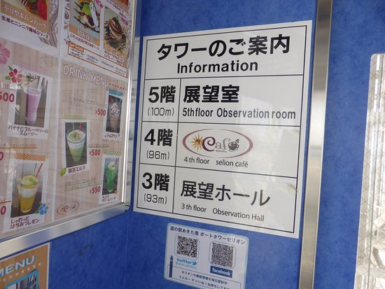 Akita, Japonya: ポートタワー セリオン 案内板