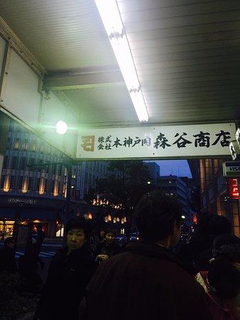 Kobe, Japonia: 고로케 맛집