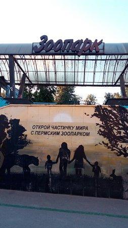 Perm, Russia: IMG_20160725_203911_large.jpg