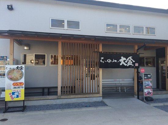 Sano, اليابان: 正面入り口。