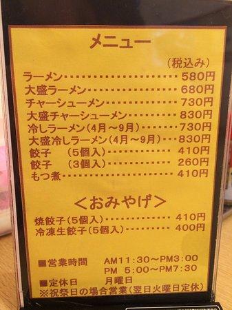 Sano, اليابان: メニューです!