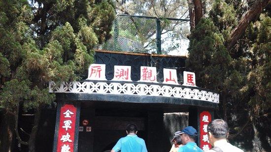 Kinmen, Taiwan: 馬山觀測站入口