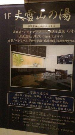 Super Hotel Asahikawa: IMAG3652_large.jpg