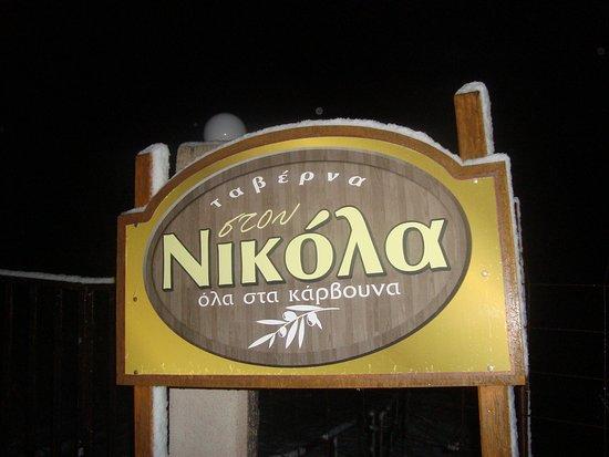 """Siros, Grèce : Ταβέρνα """"Στου Νικόλα"""""""