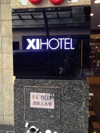 ミンデンホテル(棉登) Picture