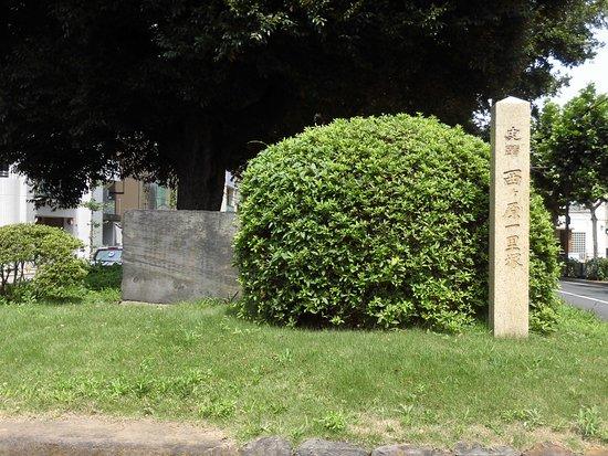 Nishigahara Ichirizuka