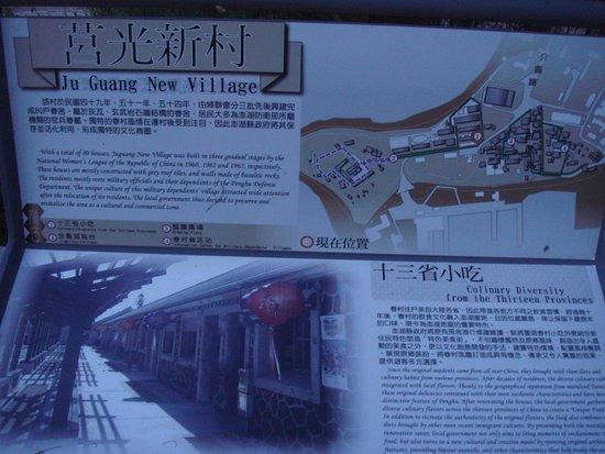 Penghu County, ไต้หวัน: 時間刻痕久遠的眷村