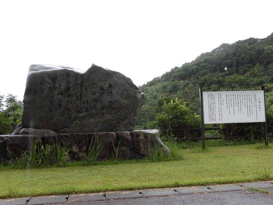 Kara No Saki Monument